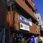 猿田彦珈琲 - たまに行くならこんな店は、日本発のサードウェーブコーヒー店「猿田彦珈琲」の本店な「猿田彦珈琲 恵比寿本店」です。