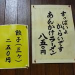 大門 - すっぱいよ からいです あんかけラーメン850円