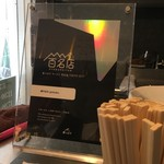 麺や 庄の gotsubo - 食べログの「ラーメン 百名店 TOKYO 2017」に選出