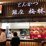 東京シェフズキッチン とんかつ 銀座 梅林 -