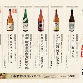 LaJomon熊谷氏×当店酒ディプロマコラボ企画