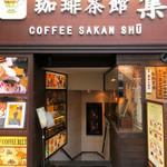 珈琲茶館 集 - 目黒駅西口前