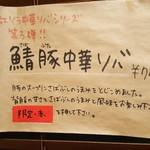UMAMI SOUP Noodles 虹ソラ - 「鯖豚中華ソバ」のPOP(2017年11月18日)