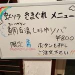 UMAMI SOUP Noodles 虹ソラ - 本日の虹ソラきまぐれメニュー(2017年11月18日)