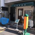 木村洋食店 - 開店前 店構え