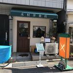 木村洋食店 - 開店後 店構え