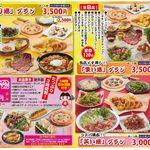 金の蔵Jr. - 料理写真:宴会メニュー