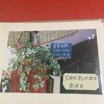 曽筵 - メニューの見開きページ