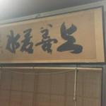 曽筵 - 内観