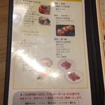 美食焼肉トラジ 葉菜 SUNAMO店 -