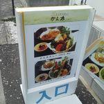 76694107 - 野菜の量がやや誇張してはいるが、期待は裏切らない置き看板の写真です