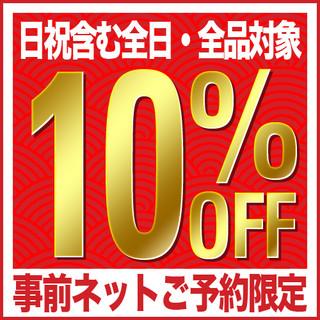 【宴会・歓送迎会】コース特別割引&10%OFF特割実施中!