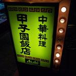 Koushienhanten - 看板①
