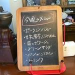 ジャム cafe 可鈴 - 11/9日(木)~13日(月)の週替わりランチメニュー