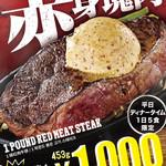 1ポンドのステーキハンバーグタケル -