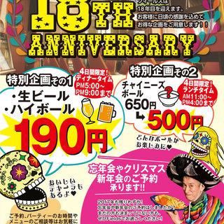 ◆18周年イベント開催◆
