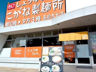 こがね製麺所 木太店 - こがね製麺所 木太店さん