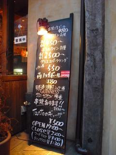 タント - 【2011.05. 初訪】 外の看板メニュー