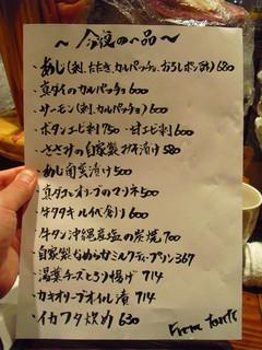 タント - 【2011.05. 初訪】 今夜の一品