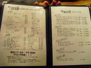 タント - 【2011.05. 初訪】 飲み物メニュー①