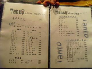 タント - 【2011.05. 初訪】 串焼き他一品ツマミ