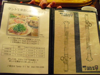 タント - 【2011.05. 初訪】 宴会コースとメニュー表紙