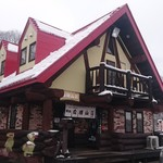 白樺山荘 -