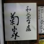 和菓子処 菊家 - 外観