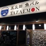 魚介イタリアン 五反田 魚バル TAZAEMON -