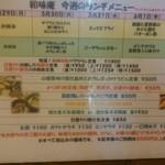 和味庵 - 今週のランチメニュー