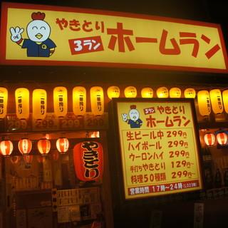 \☆毎日299円☆/生ビール、ハイボール、ウーロンハイ!