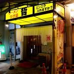 ジャンク屋 哲 - 近鉄富雄駅のすぐ北側