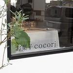 cocori -