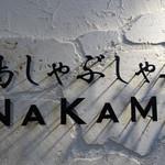 島しゃぶしゃぶNAKAMA -