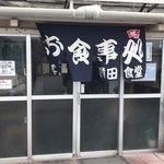 前田食堂 - 2017年11月20日  入口