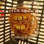 宮の市 - 厚焼きピーナッツ煎餅