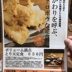 鶏家 六角鶏 -