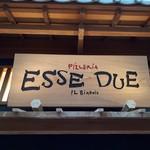 エッセドゥエ - 赤坂老舗ピッツェリアの進出店