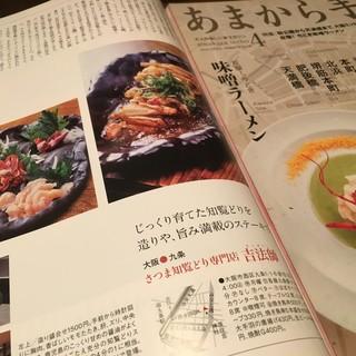 関西屈指の食雑誌「あまから手帖」取材店!