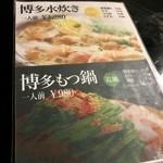 Kamayakitorihompooyahinaya - メニュー!