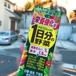 ラーメンショップ - 朝ラー前の野菜ジュース♪
