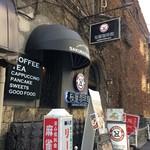 桜屋珈琲館 - 外観