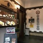 桜屋珈琲館 - 入口