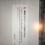 76751374 - 日本人向けWiFiは障害不通