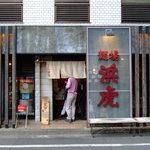 麺場 浜虎 - 浜虎店頭