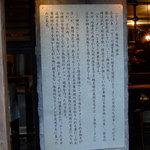 麺場 浜虎 - 店頭の薀蓄