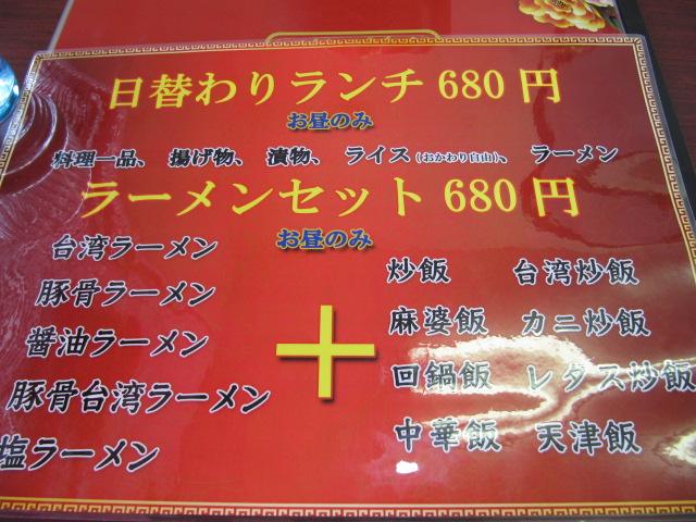 台湾料理 茂源