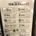 炭火串焼と旬鮮料理の店 備長炭焼 遠州葵家 -