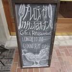 プーレロティ神戸 - 立て看板:オープン案内