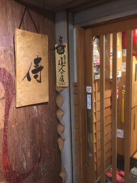 浜料理 侍 - 3階のお店玄関♪